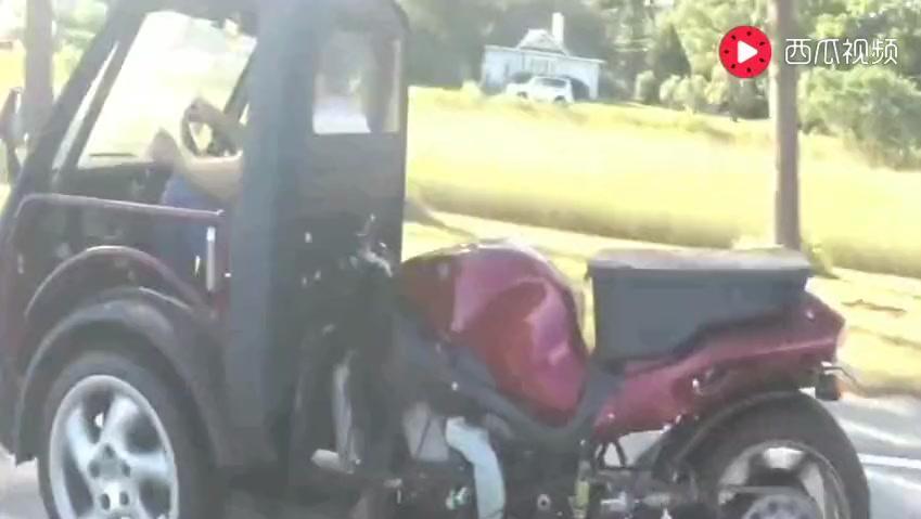 把汽车与摩托车拼接在一起,这速度很给力啊!太赞了