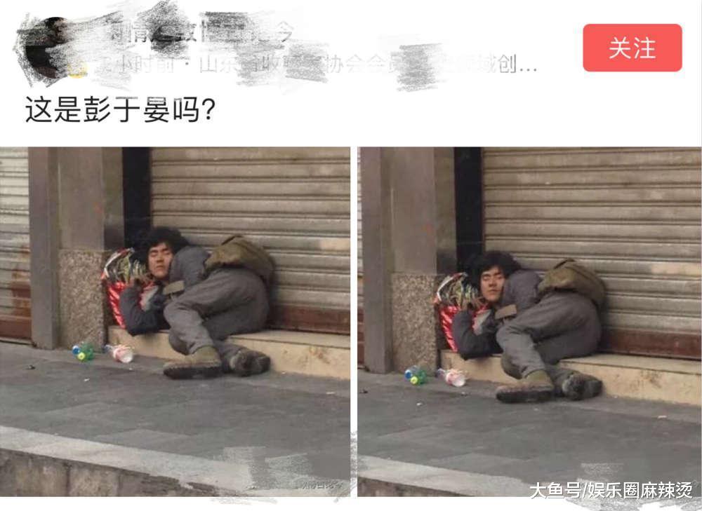 """曝""""乞丐版""""彭于晏 与本尊脸型相似度极高 堪比当年的网红""""犀利哥"""""""