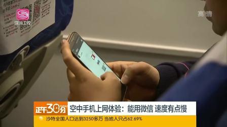 空中手机上网体验: 能用微信 速度有点慢