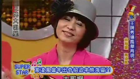 侯佩岑: 你一共处过几个女生 吴宗宪: 都是一些你不认识的