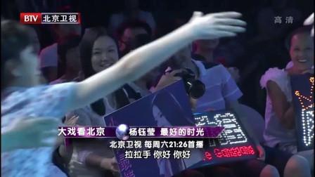 杨钰莹 -轻轻的告诉你 大戏看北京 现场版