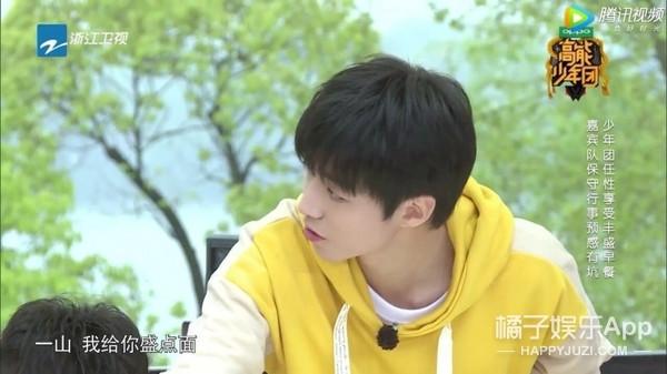 叫王俊凯宝宝耐心哄他睡觉, 高能少年团张一山的甜宠简直有毒