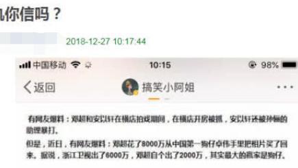 63%的网友相信邓超出轨安以轩, 孙俪晒恩爱照回应