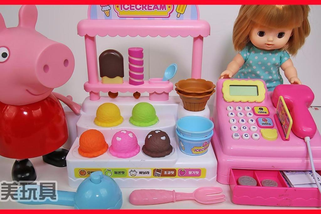 小猪佩奇和洋娃娃冰淇淋商店玩具故事 粉红猪小妹过家家亲子游戏