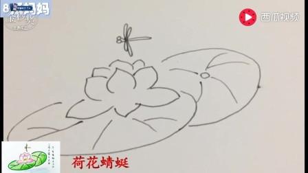 打开 打开 儿童简笔画: 快速画荷花蜻蜓,宝宝不去幼儿园时在家也能学