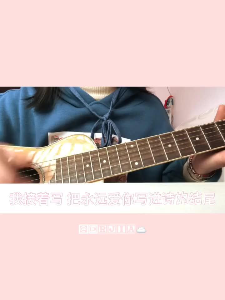 七里香#快手音乐人##吉他# 猪猪嘉你要的歌领走