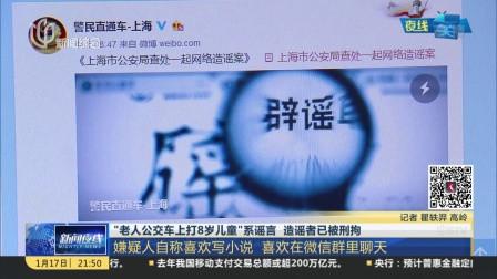 """微信热传""""老人公交车暴打8岁儿童"""" 上海警方: 网传事件为谣言 造谣者已被刑拘 新闻夜线"""