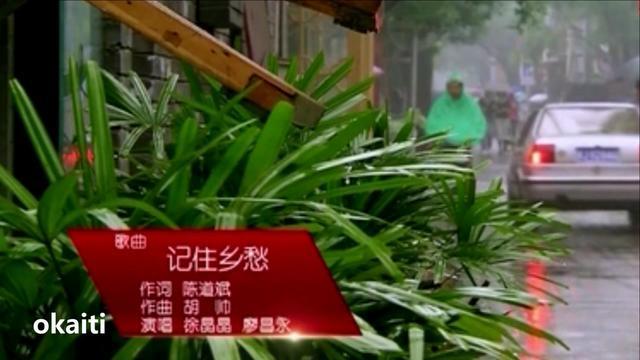 廖昌永 徐晶晶 乡愁 KTV