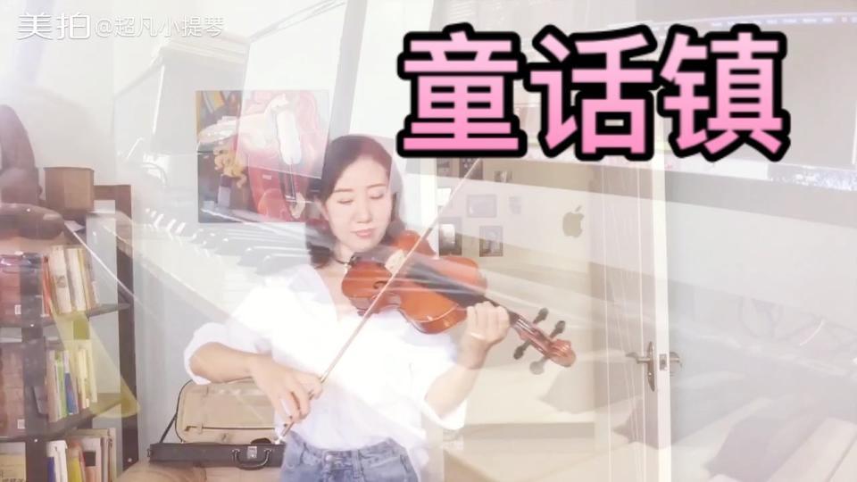 小提琴 童话 钢琴伴奏