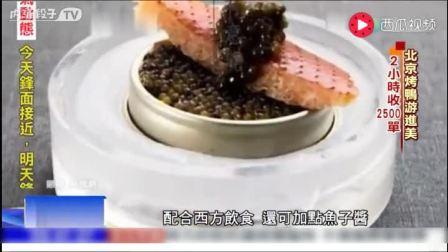 台湾媒体;北京烤鸭进军,美国纽约曼哈顿一只烤鸭卖到2800台币