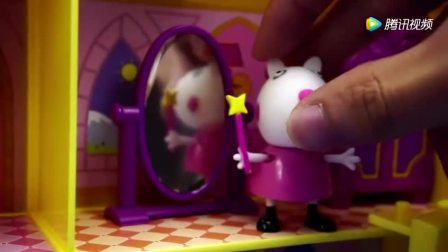 小猪佩奇故事: 苏西拿着魔法棒照镜子, 吃饭, 乔治穿着铠甲睡觉