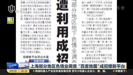 """上海部分地区色情业调查 """"百度地图""""成招嫖新平台"""
