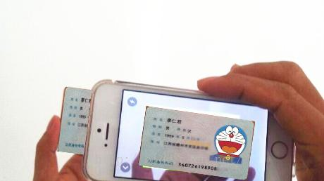 手机APP身份证识别