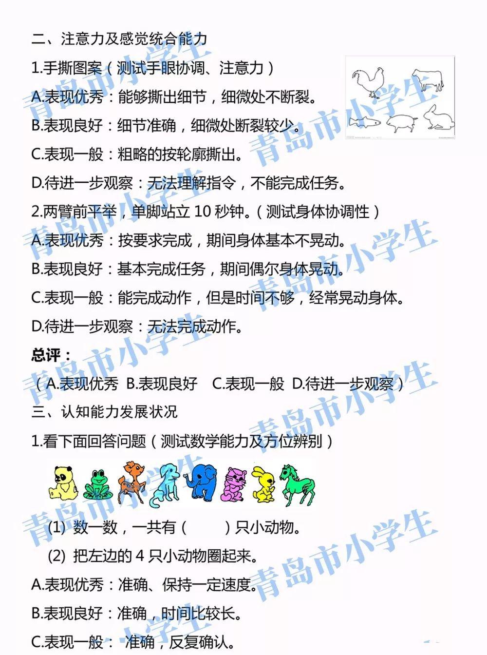 青岛各区小学新生入学面试题+老师评分标准 收藏