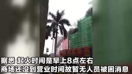 现场 海口一商场突发火灾浓烟滚滚 消防抵达现场救援!