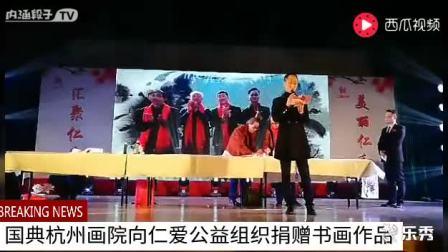 国典杭州画院向仁爱公益组织捐赠书画作品