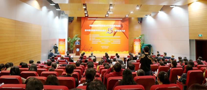 中国日语教学研究会2017年度学术年会在吉林大学召开