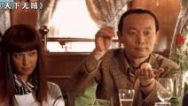 电影《天下无贼》葛优用生鸡蛋教刘德华做人