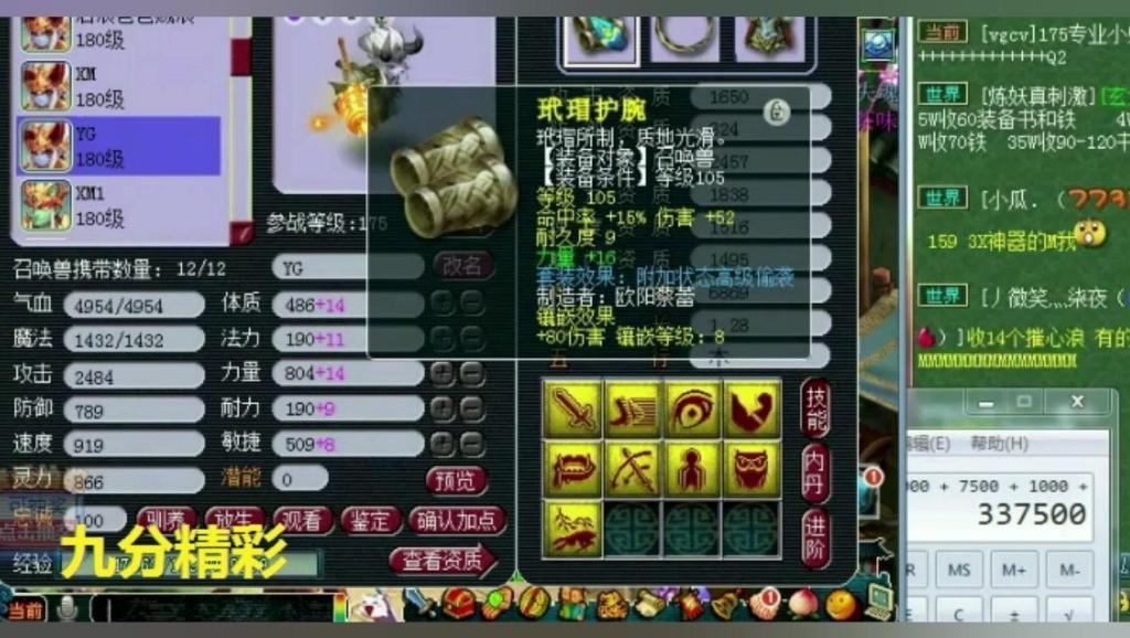 梦幻西游: 牡丹亭服战DF展示,一只宝宝就4.5万元