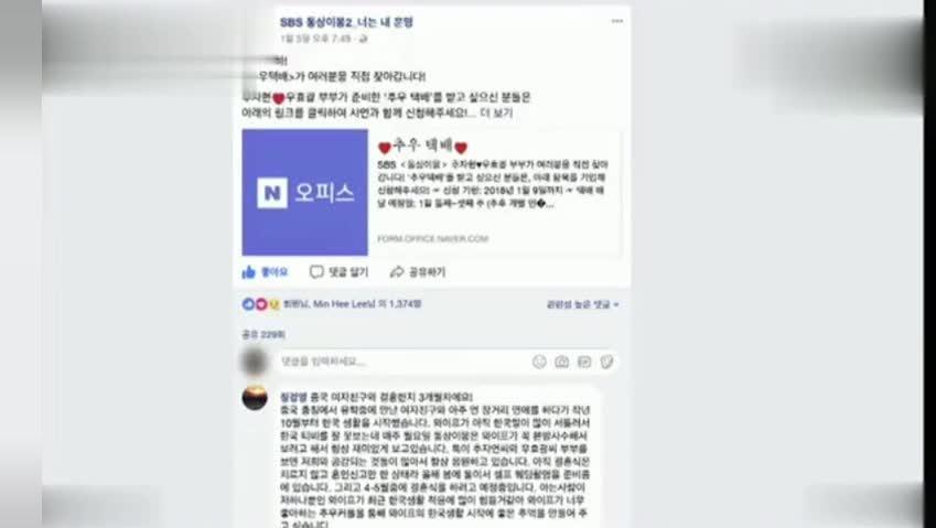 于晓光收到粉丝信件5000封,问秋瓷炫: 这是韩国电视故意安排的吧?