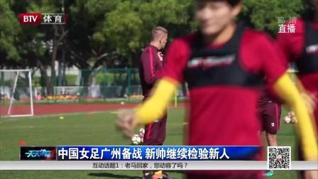 中国女足广州备战 新帅继续检验新人 天天体育