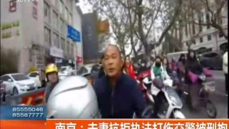 现场快报南京: 夫妻抗拒执法打伤交警被刑拘 高清