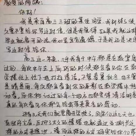 高考前,南充市白塔中学高三(三)班学生何雪致信保洁阿姨.本文图
