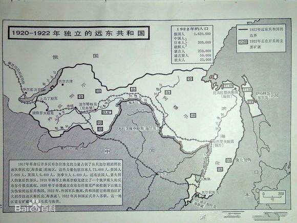 清朝失去的尼布楚和外东北, 曾经在苏俄控制下成立过远东共和国