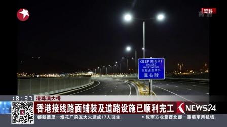 港珠澳大桥 香港接线路面铺装及道路设施已顺利完工 东方新闻 高清版