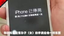 2岁娃连续输错密码,手机提示停用47年