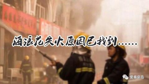 经过秦皇岛市海港区公安消防大队的努力调查,海浪花突发大火的原因