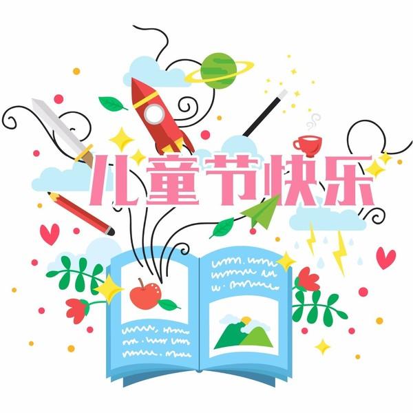 六一儿童节快乐! 玩个趣味数学小知识!