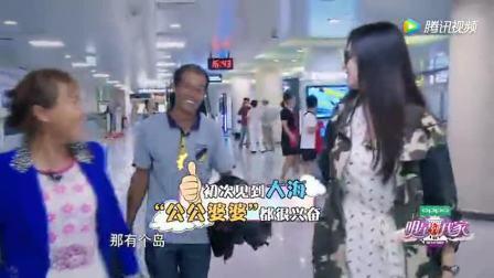 """""""公婆""""去济州岛看望秋瓷炫, 一下飞机就开始怀疑人生了"""