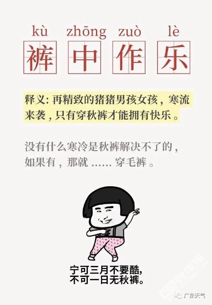 """2018年最后一场寒潮, 誓要将你都""""冻彻心扉""""!(图15)"""