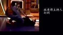周星驰 成龙 李连杰国外受辱 当场发飙 爆踢主持人!