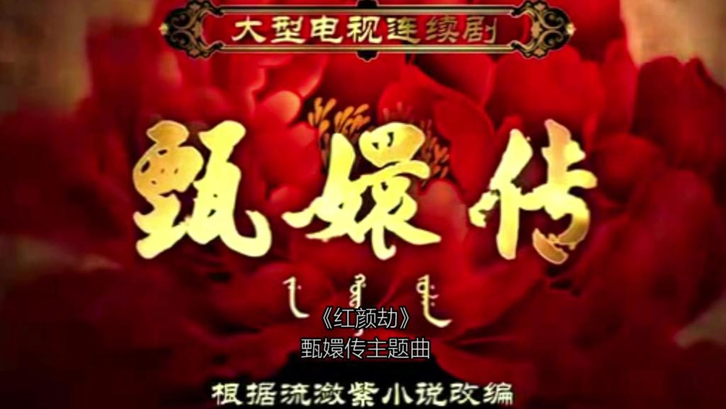 后宫甄嬛传主题曲 打开 非淘·古筝|黄宝琪·《甄嬛传·菩萨蛮》 打开