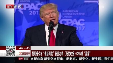 """特朗普公布""""假新闻奖""""获奖名单 《纽约时报》 CNN成""""赢家"""" 北京您早"""