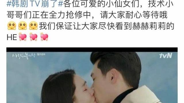 《想见你》《爱的迫降》大结局,结果爱奇艺、韩剧TV都崩了!
