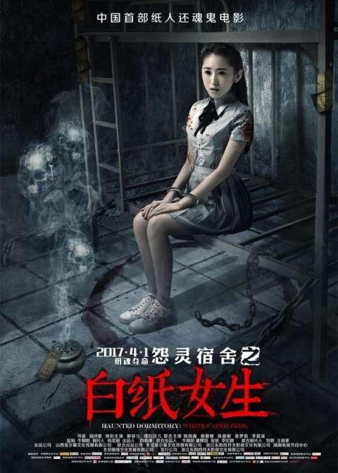 恐怖电影《怨灵宿舍之白纸女生》揭露五大看点