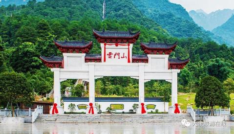 9月3日首发 韶关云门山风景区 玻璃桥汽车一日游 158元(大余直达)