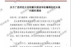 广西一学校暑期补课遭教育局通报批评 阳奉阴违
