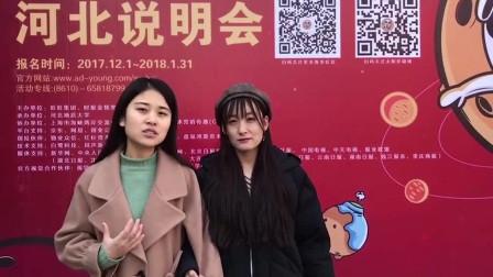 旺旺太阳星-河北地质大学