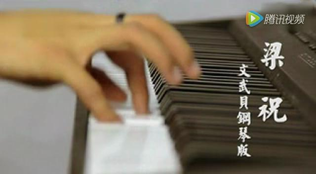 梁祝 唯美 超经典好听钢琴曲