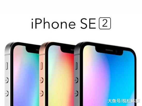 iPhone SE第二代现身:刘海屏后置双摄搭载A13处理器!