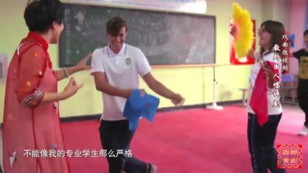 【戏曲微视频】 罗慧琴 - 《教外国人唱评剧》!