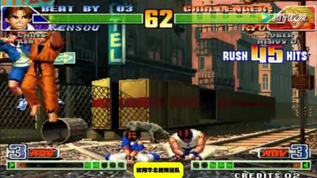 拳皇98COMBO 坂崎良最后的必杀失误让包子抓住了反击的机会
