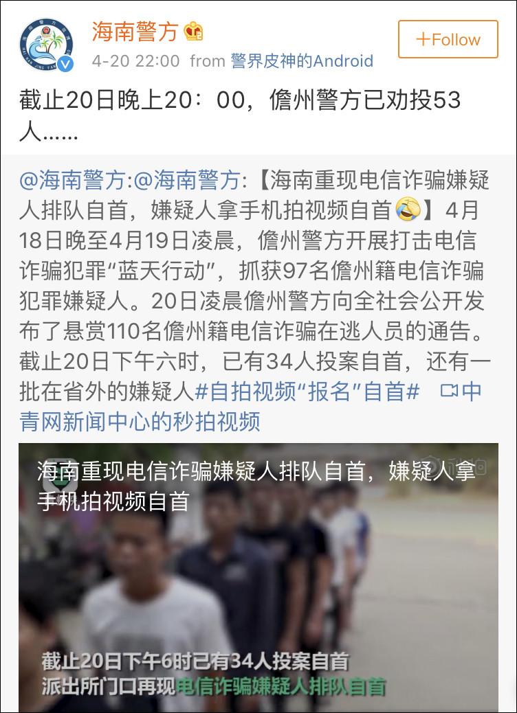 """海南儋州53人名电信诈骗嫌犯""""排队自首"""",外地嫌犯自拍视频""""预约""""自首"""