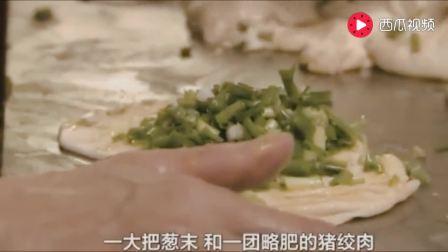 外国米其林厨师来中国, 被葱油饼征服, 直呼: 让西餐黯然失色