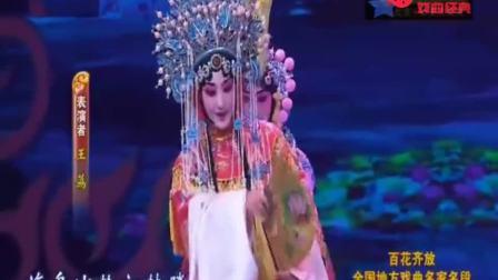 汉剧《贵妃醉酒》选段 表演者: 王荔 国家一级演员