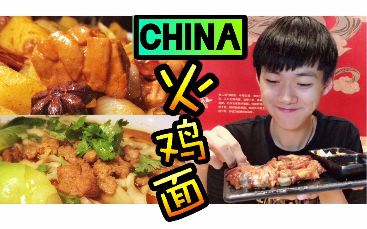 【陈佳佳】在北京托关系才能吃得到的山西大盘鸡刀削面?结尾彩蛋男神温柔乡~吃播~